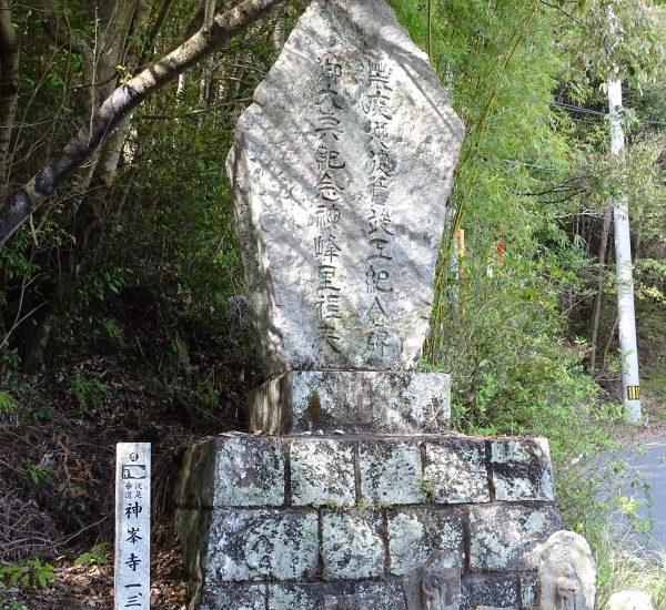 Japon – voyage n°2 – Jour 10 – Kochi (visite du temple Konomine-ji)